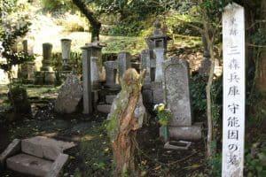 三森能因の墓