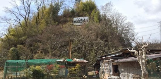飯羽間城(飯場城)