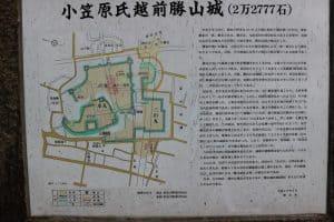 越前・勝山城