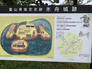 越中・木舟城