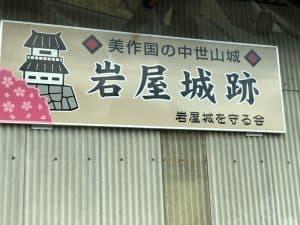 美作・岩屋城