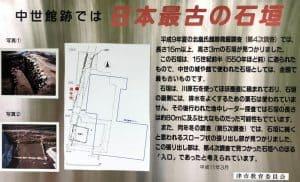 日本最古の石垣