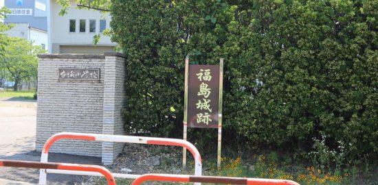 越後・福島城