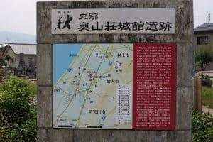 奥山荘城館
