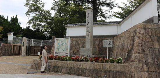 摂津・三田城