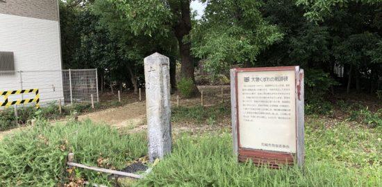 摂津・大物城(尼崎古城)