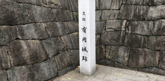有岡城(伊丹城)