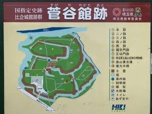 武蔵・菅谷城