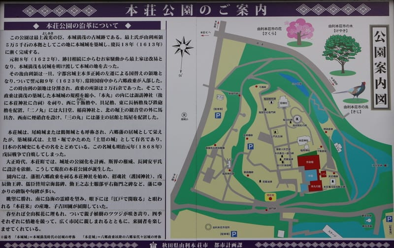 本荘城 楯岡満茂が整備した由利の一大拠点 | お城解説「日本全国」900情報