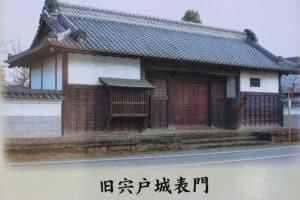 宍戸城の表門