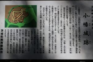 常陸・小幡城