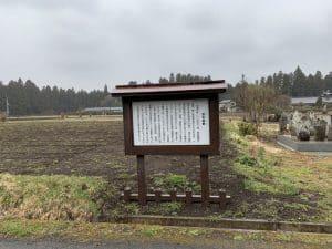衣川柵(並木屋敷)