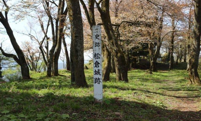 越中・松倉城