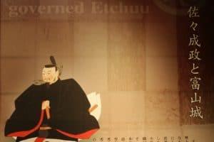 佐々成政と富山城