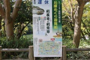 越中・高岡城の遊覧船