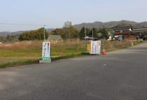 七尾城が通行止