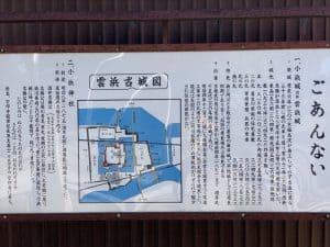 若狭・小浜城