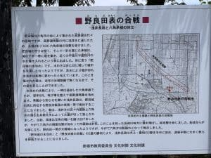 野良田の戦い
