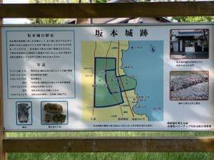 近江・坂本城