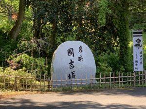 若狭・国吉城