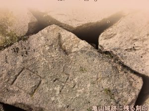 丹波・亀山城の石垣