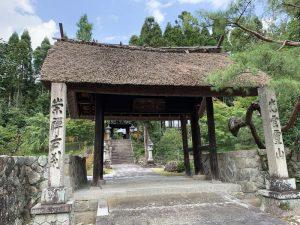 妻木城士屋敷・移築山門