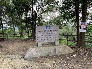 明智長山城