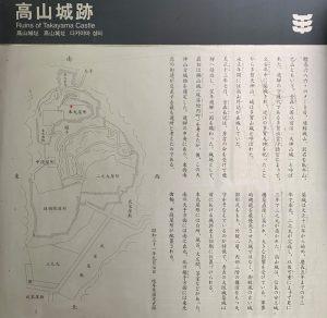 飛騨・高山城