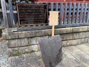 渋谷城・砦の石