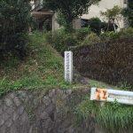川口兵庫介館跡(川口氏館跡)