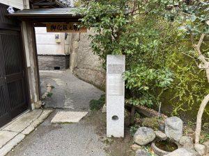 中村御所の化粧井戸