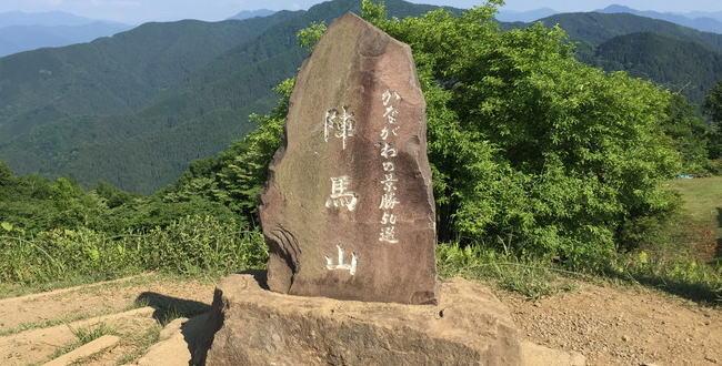 陣馬山烽火台
