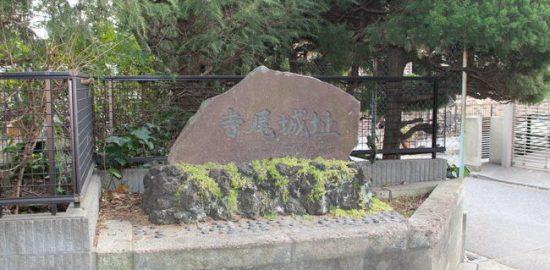 武蔵・寺尾城