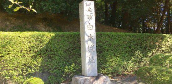 武蔵・柚木城(由木城)