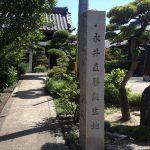 永井直勝誕生の碑
