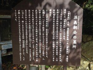 源義朝墓所