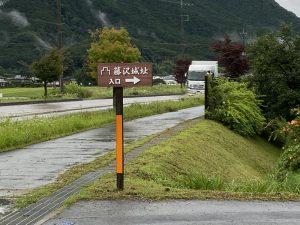 下野・藤沢城