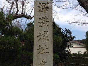 深溝城城址碑