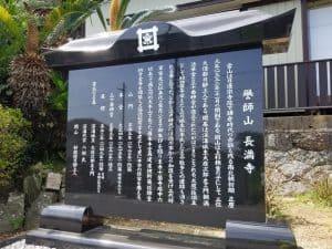 長満寺由緒
