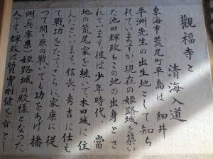 觀福寺と清海入道