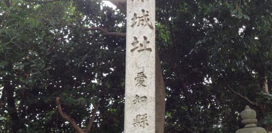 形原城城址碑