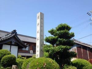 藤井城城址碑