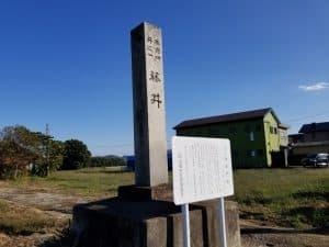 藤井戸の碑