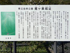 出雲・鳶ヶ巣城