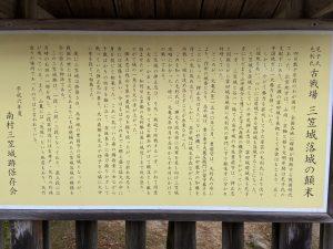 三笠城(牛尾城)
