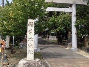 稲葉地城城址碑