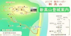 新高山城の案内図