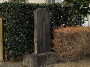 伝足立右馬允遠元館跡の石碑