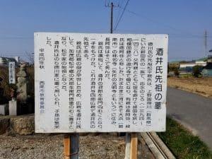 酒井氏発祥地