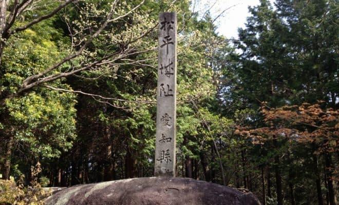 松平城城址碑